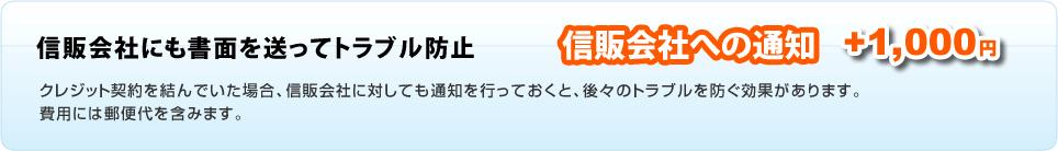 信販会社への通知 +1,000円