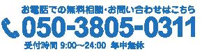 tel:050-3805-0311